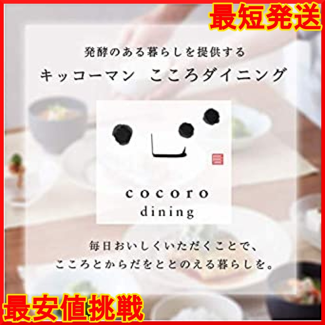 発酵のちから (サクサクしょうゆアーモンド5個) ご飯のお供 非常食 保存食セット 調味料 万能調味料 納豆サンド_画像7
