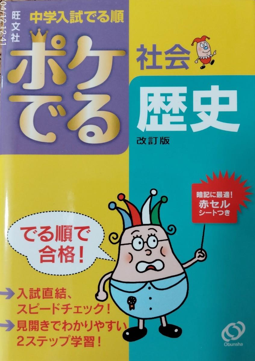 旺文社中学入試出る順 社会歴史 改訂版