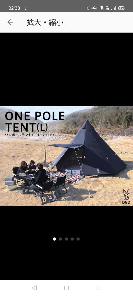 DOD ワンポールテント T8200Bk ブラック 新品 テント キャンプ アウトドア 釣り 旅行用品 登山 キャンプテント