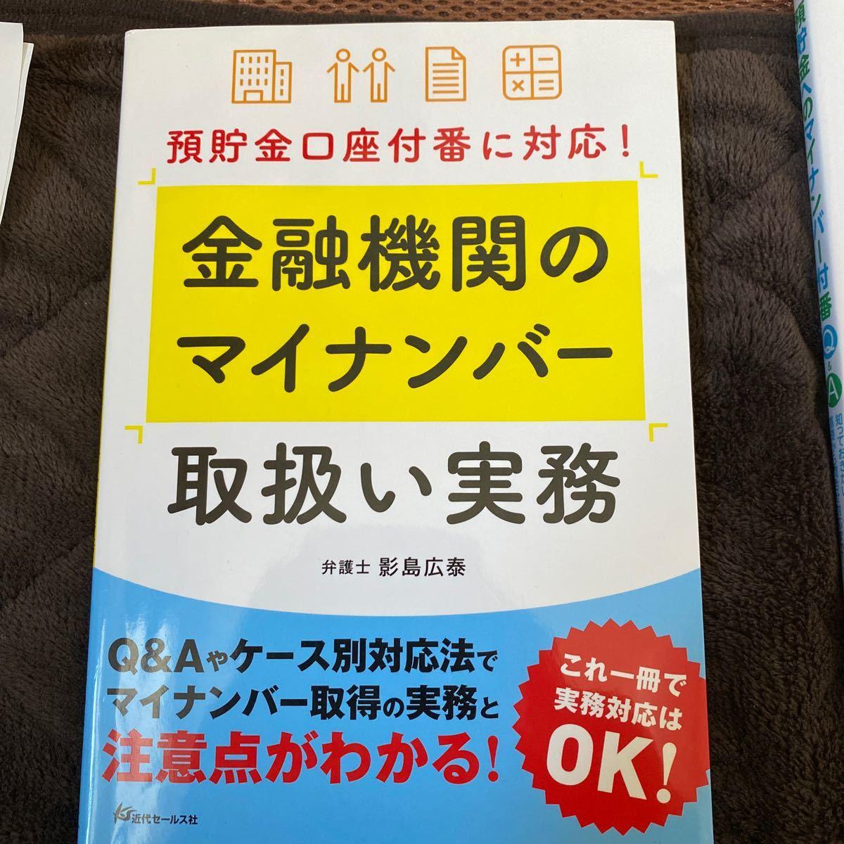 金融機関のマイナンバー取扱い実務 預貯金口座付番に対応! /影島広泰