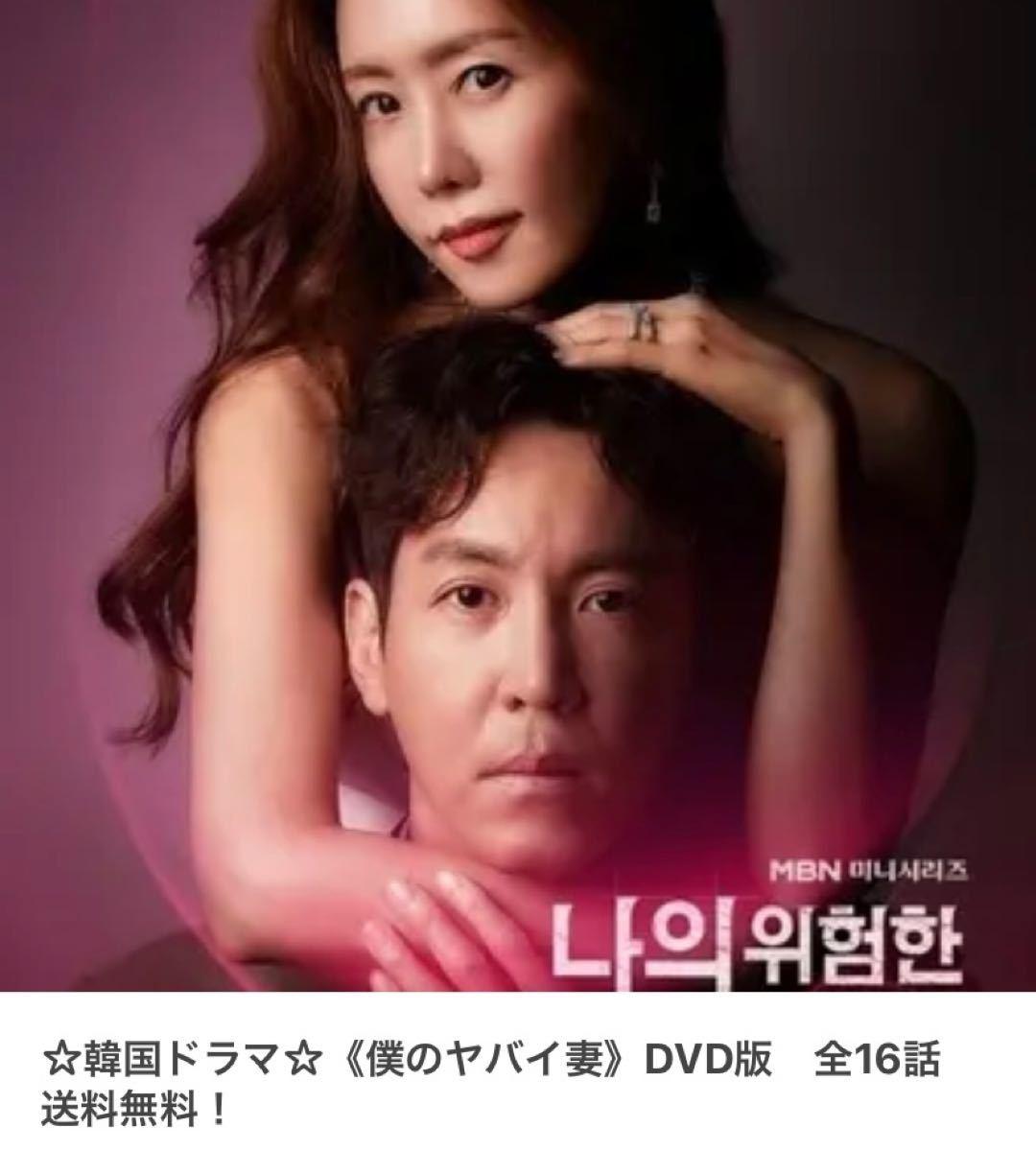 韓国ドラマ DVD 僕のヤバイ妻 全話