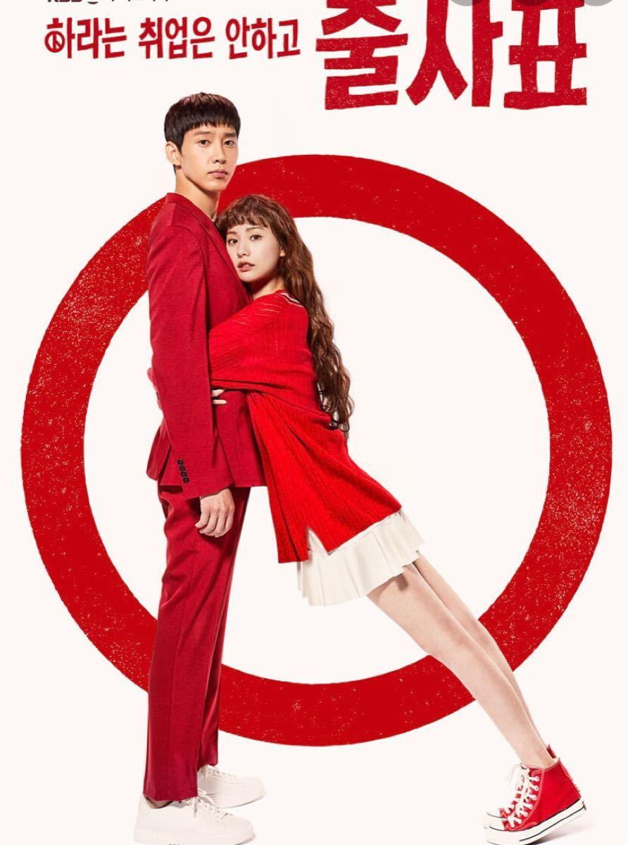 韓国ドラマ 恋のはじまりは出馬から DVD