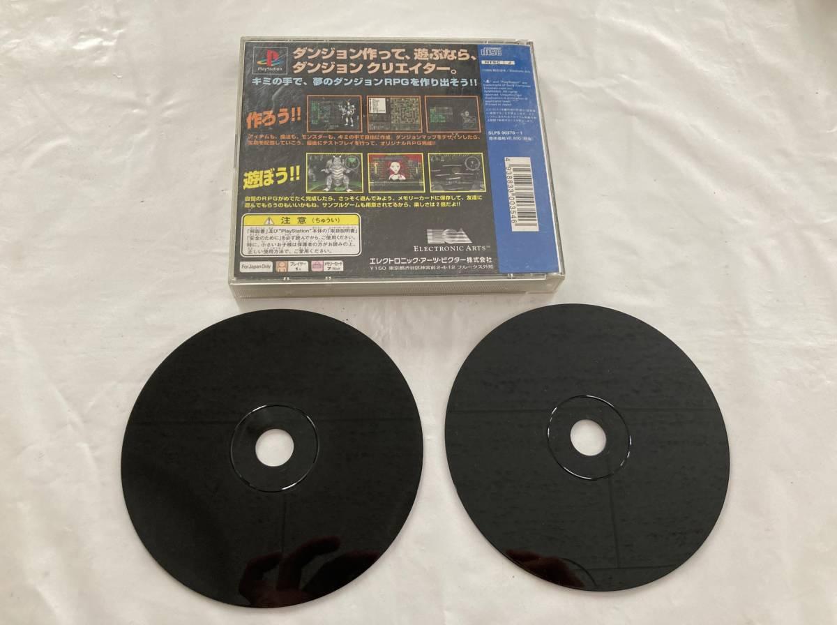 21-PS-25 プレイステーション ダンジョンクリエイター 動作品 PS1 プレステ1