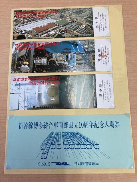 新幹線博多総合車両部設立10周年記念入場券