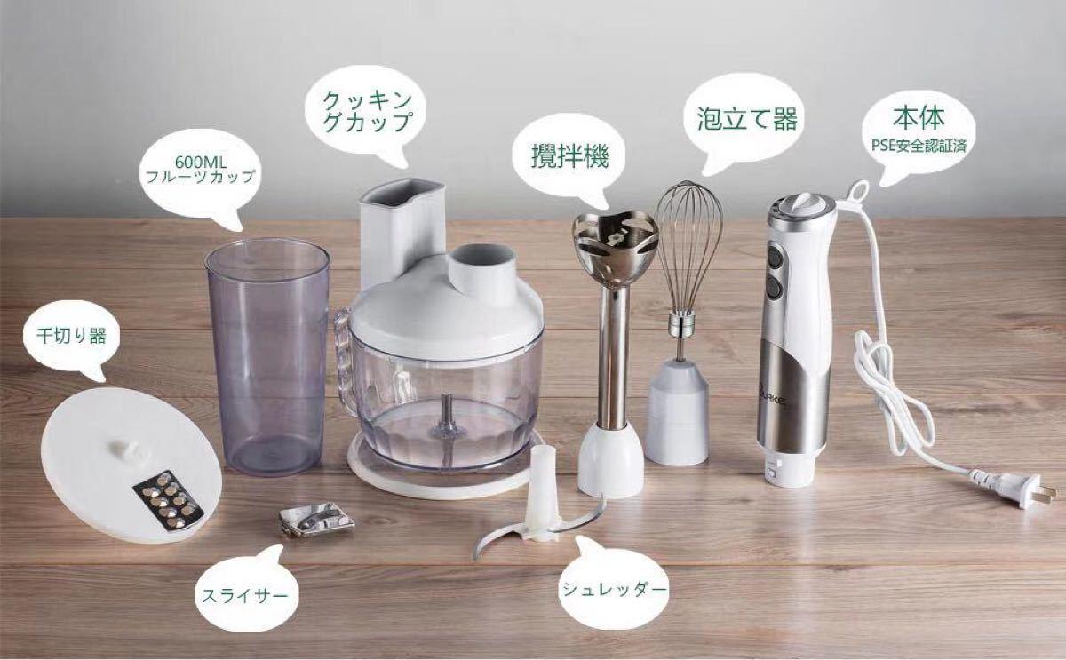 ハンドブレンダー 電動ミキサー速度可変式 つぶす混ぜる泡立てる調理器具
