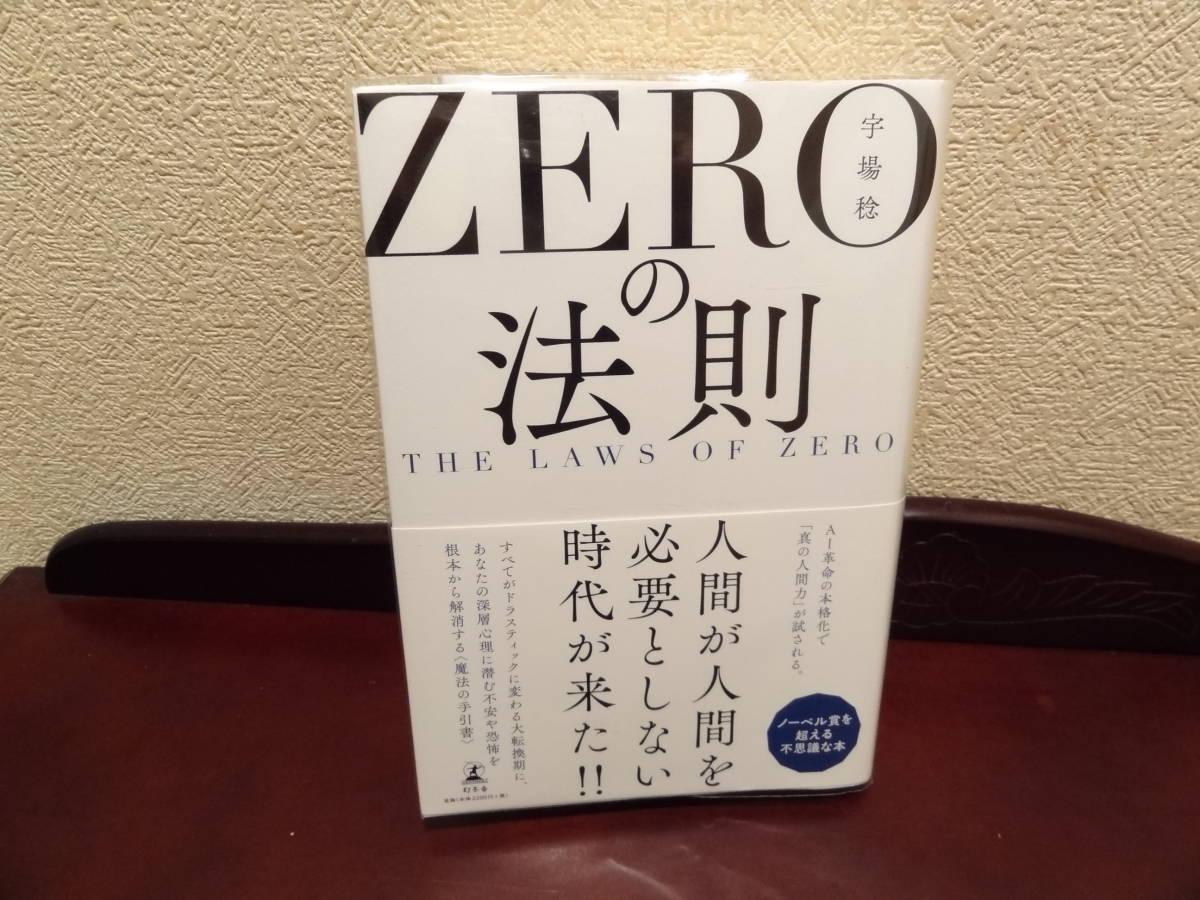 『ZEROの法則』宇場稔(著)_画像1
