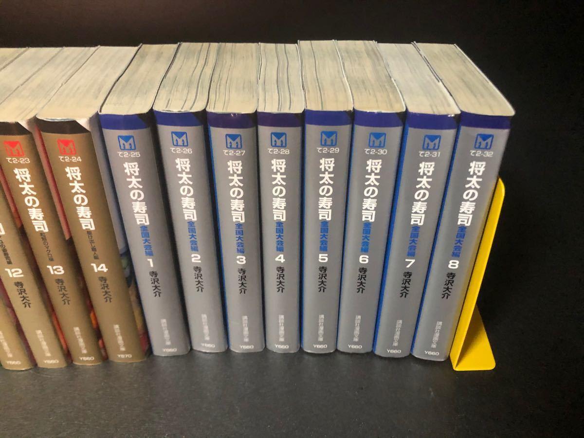 文庫版 将太の寿司 全14巻 同全国大会編 全8巻 計22冊 寺沢大介  全巻セット
