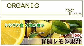 有機JAS BIOCA ストレート100% 有機レモン果汁 700ml オーガニック_画像3