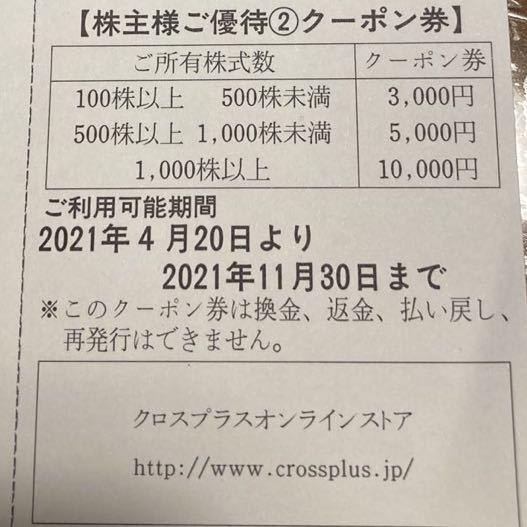 クロスプラス 株主優待 3000円分_画像1