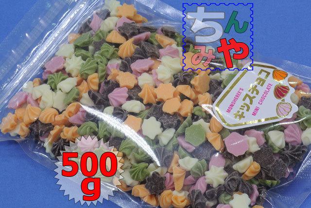 キスチョコレート【送料込】(たっぷり500g)|お花のような貝殻のようなチップチョコ♪キッスチョコはこれ!お酒のおつまみチョコに♪_画像1