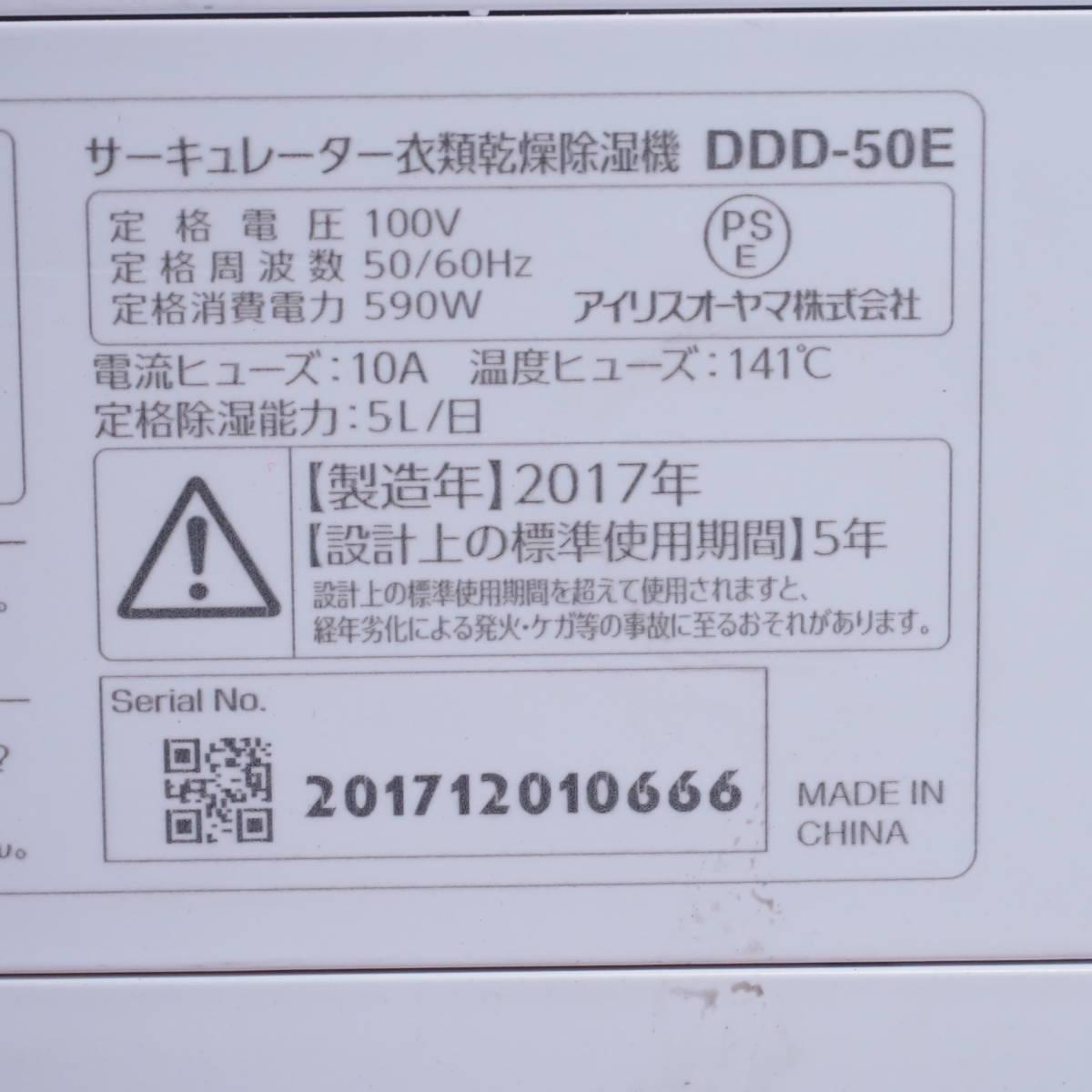 ib) サーキュレーター衣類乾燥除湿機 DDD-50E アイリスオーヤマ_画像4