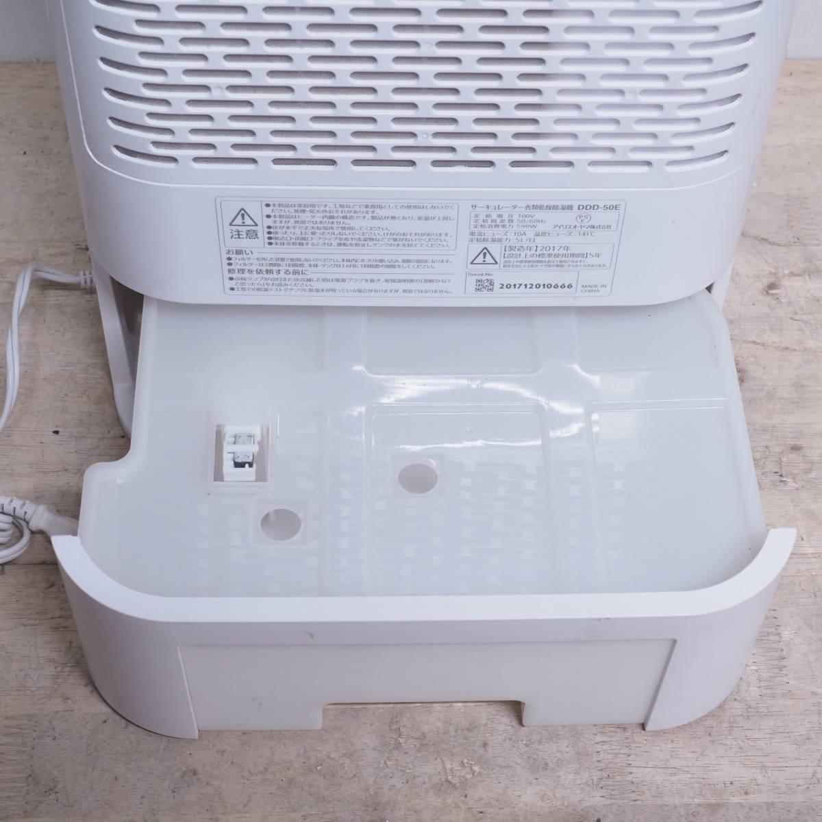 ib) サーキュレーター衣類乾燥除湿機 DDD-50E アイリスオーヤマ_画像3