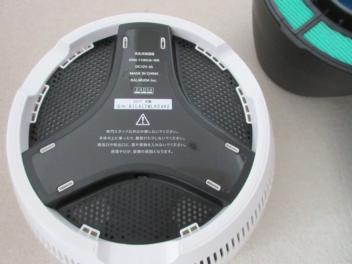 中古◆BALMUDA バルミューダ 気化式加湿器 Rain ERN-1100UA-WK 2017年製 UniAuto対応Wi-Fiモデル ホワイト フィルターセット付◆加湿器_画像5