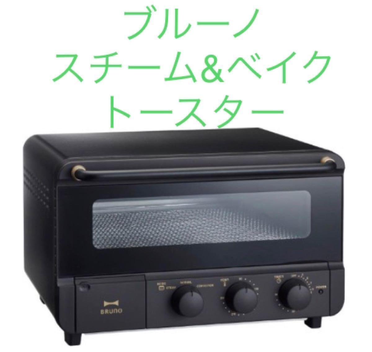 ブルーノ スチームオーブントースター BOE067-BK  新品未開封