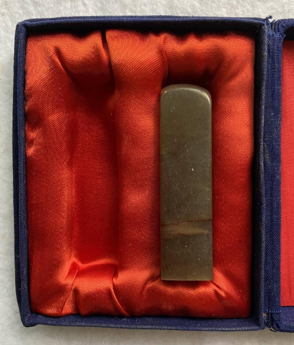 印材 凍石 1.5cm角 印章 篆刻 中国 書道_画像1