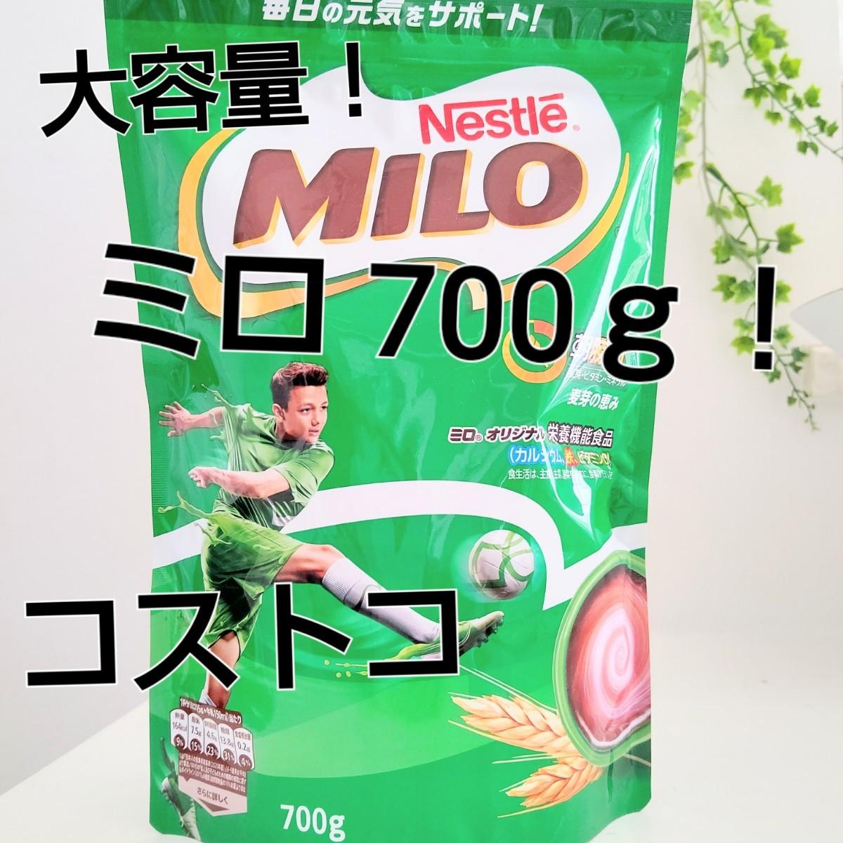 ミロ 700g! 大容量 コストコ ネスレ日本 栄養機能食品