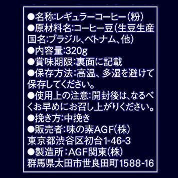 新品◆ XD320g AGFOQ-B0ちょっと贅沢な珈琲店 レギュラーコーヒー スペシャルブレンド 320g 【 コーヒー 粉 _画像6