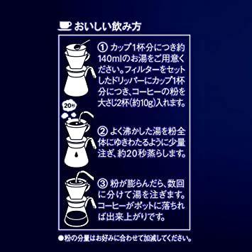 新品◆ XD320g AGFOQ-B0ちょっと贅沢な珈琲店 レギュラーコーヒー スペシャルブレンド 320g 【 コーヒー 粉 _画像7
