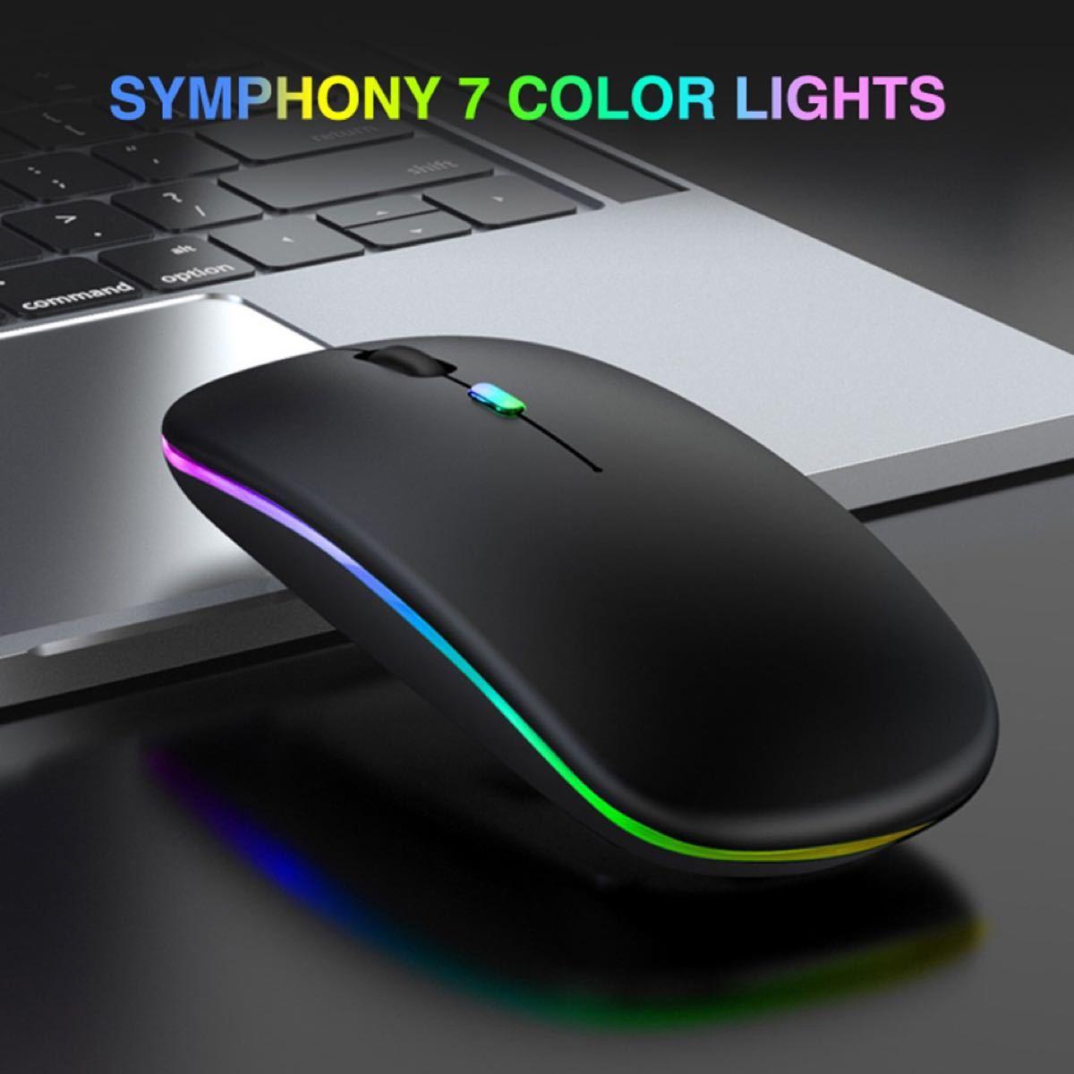超静音 光る ワイヤレスマウス 無線マウス 静音 軽量 超薄型 USB充電式 スリムデザイン 充電式 USB 7色LED