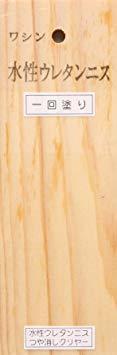 ツヤ消しクリヤー 300ml 和信ペイント 水性ウレタンニス 屋内木部用 高品質・高耐久・食品衛生法適合 つや消しク_画像2