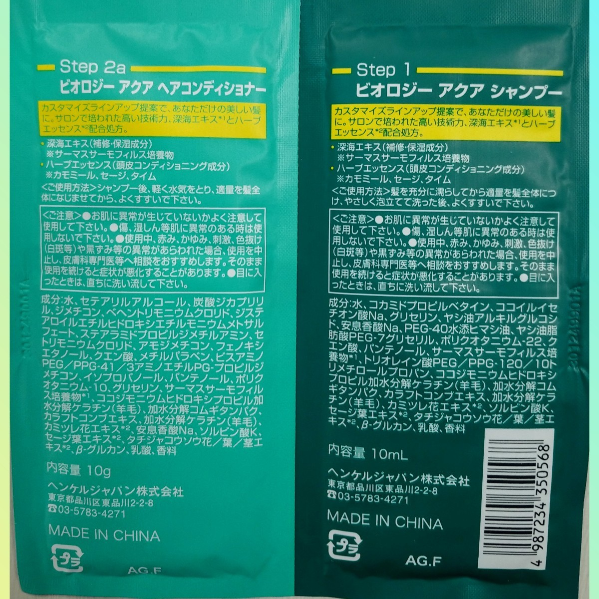 ☆値下げセール☆ビオロジーアクア サシェ シャンプー&トリートメント 10パックセット
