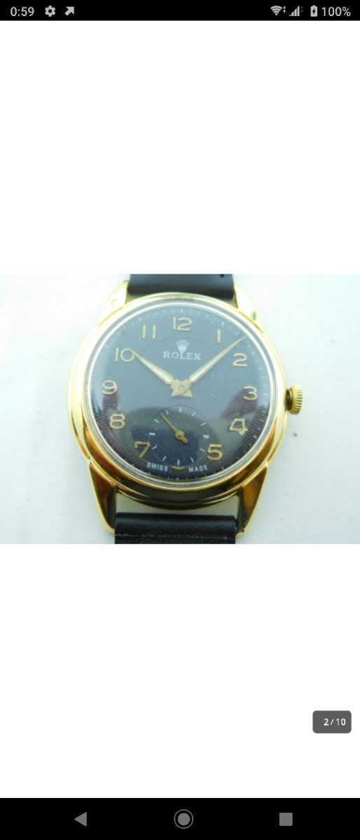 ロレックスアンティーク腕時計