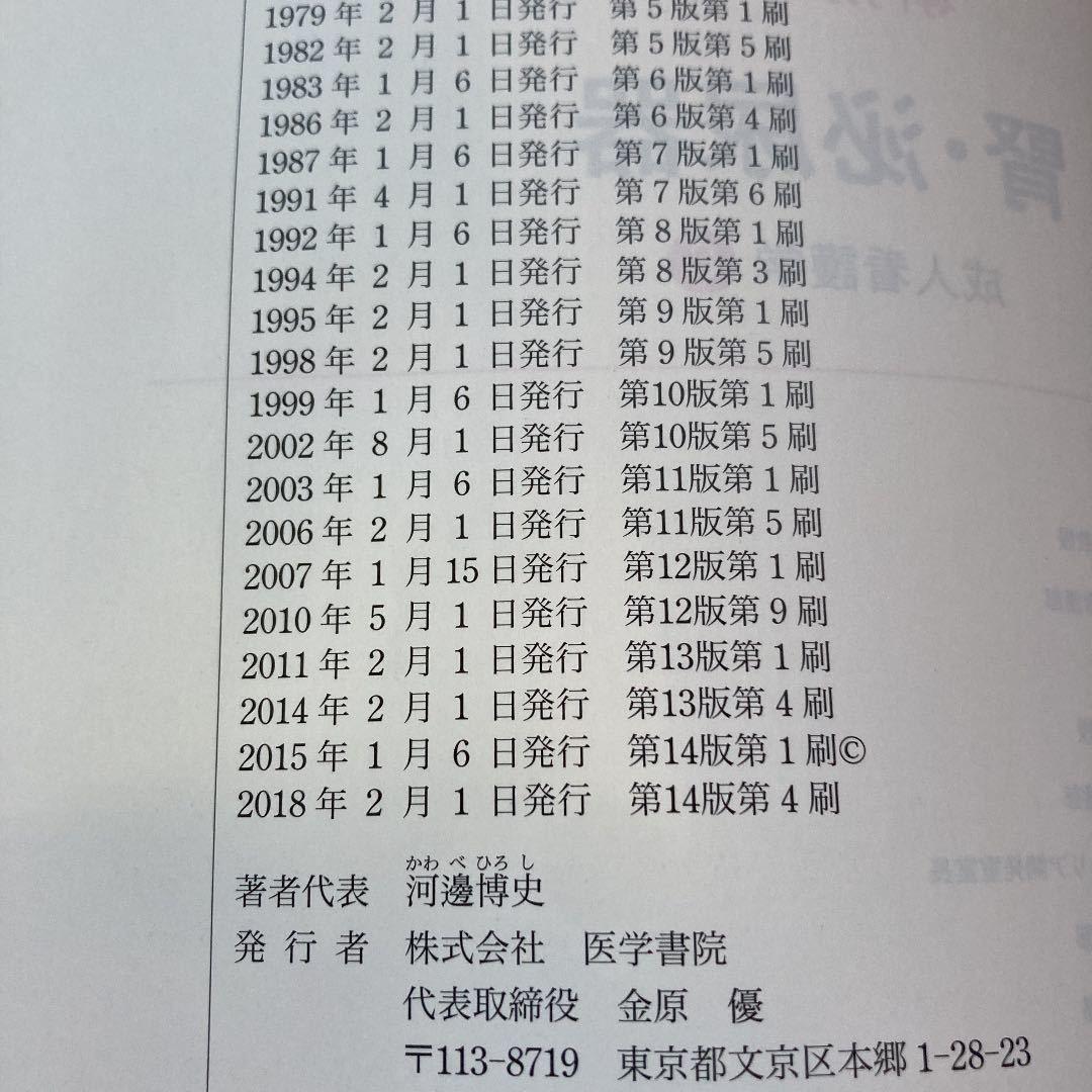 系統看護学講座 腎・泌尿器 専門分野2―〔8〕