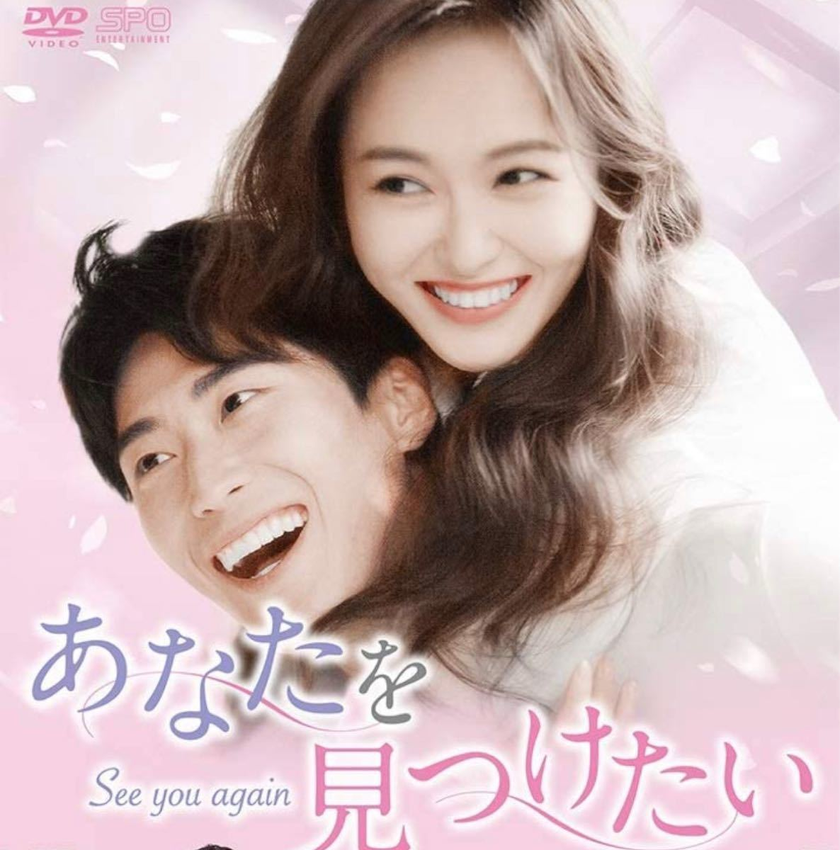 中国ドラマ あなたを見つけたい DVD