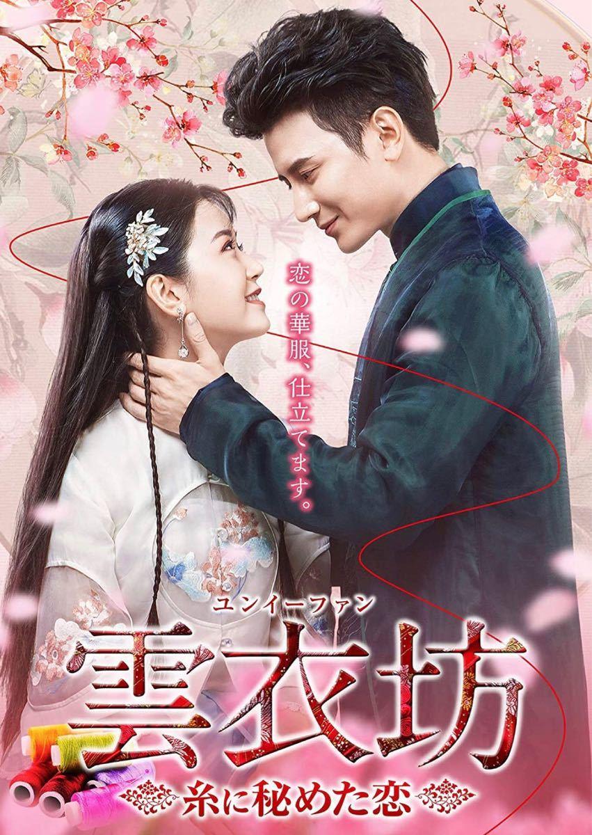中国ドラマ 雲衣坊 Blu-ray