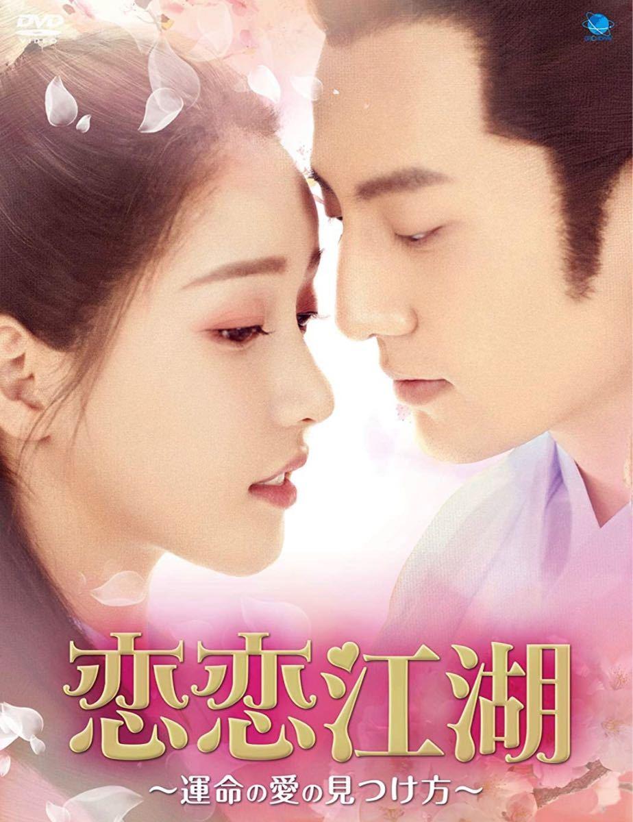 中国ドラマ 恋恋江湖 Blu-ray