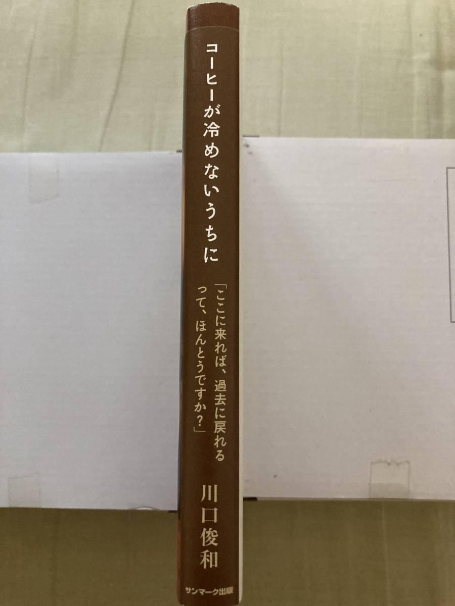 サンマーク出版★コーヒーが冷めないうちに★川口俊和★レア中古本_画像3