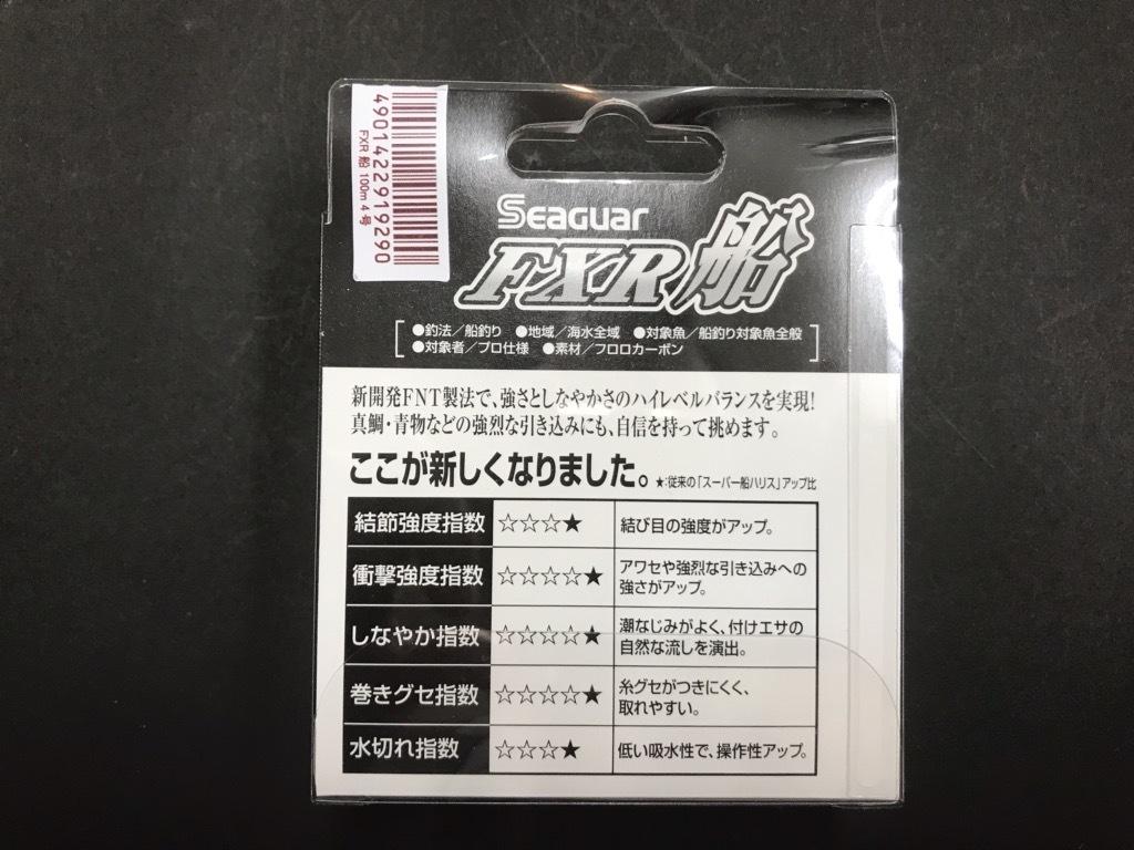 ★新品★激安★即決★クレハ★シーガー FXR船 4号-100M★_画像2
