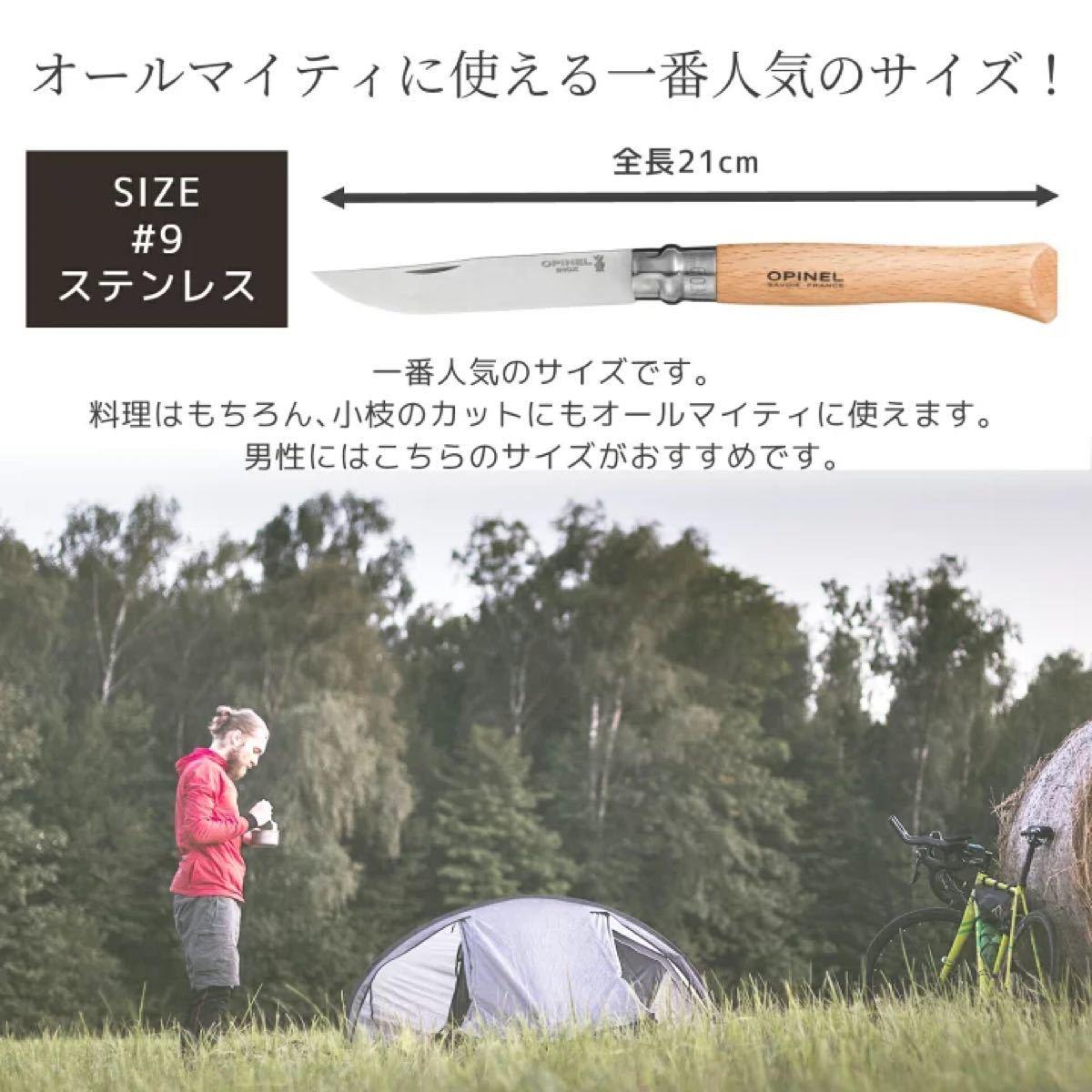 オピネルナイフ #9 9cm  新品 ソロキャンプに オススメ OPINEL キャンピング サバイバルナイフ