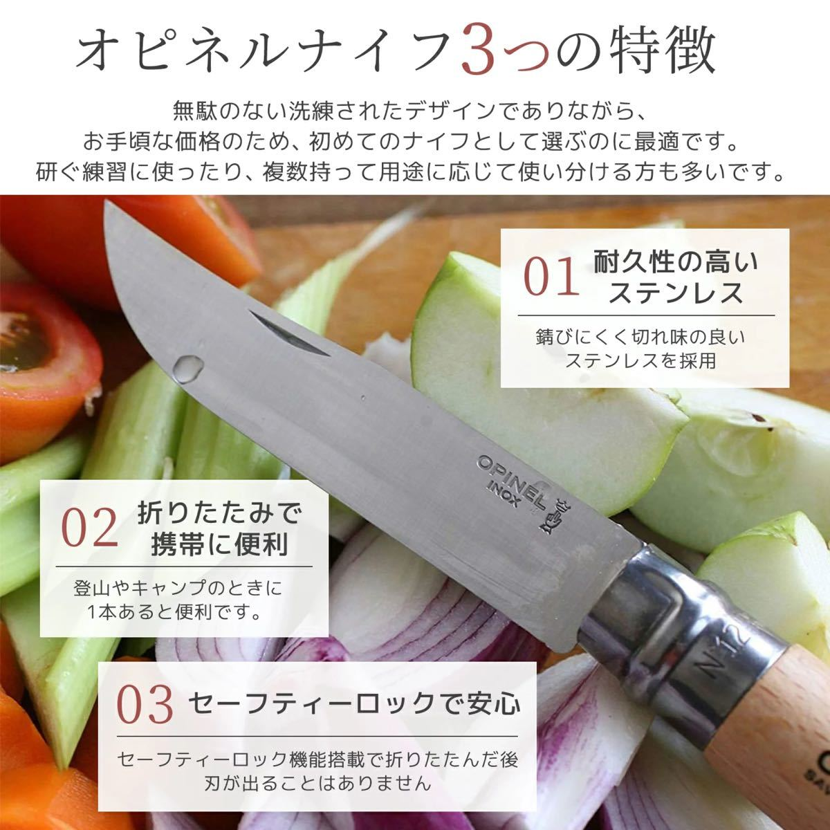 オピネルナイフ #8 8.5cm  新品 ソロキャンプに オススメ