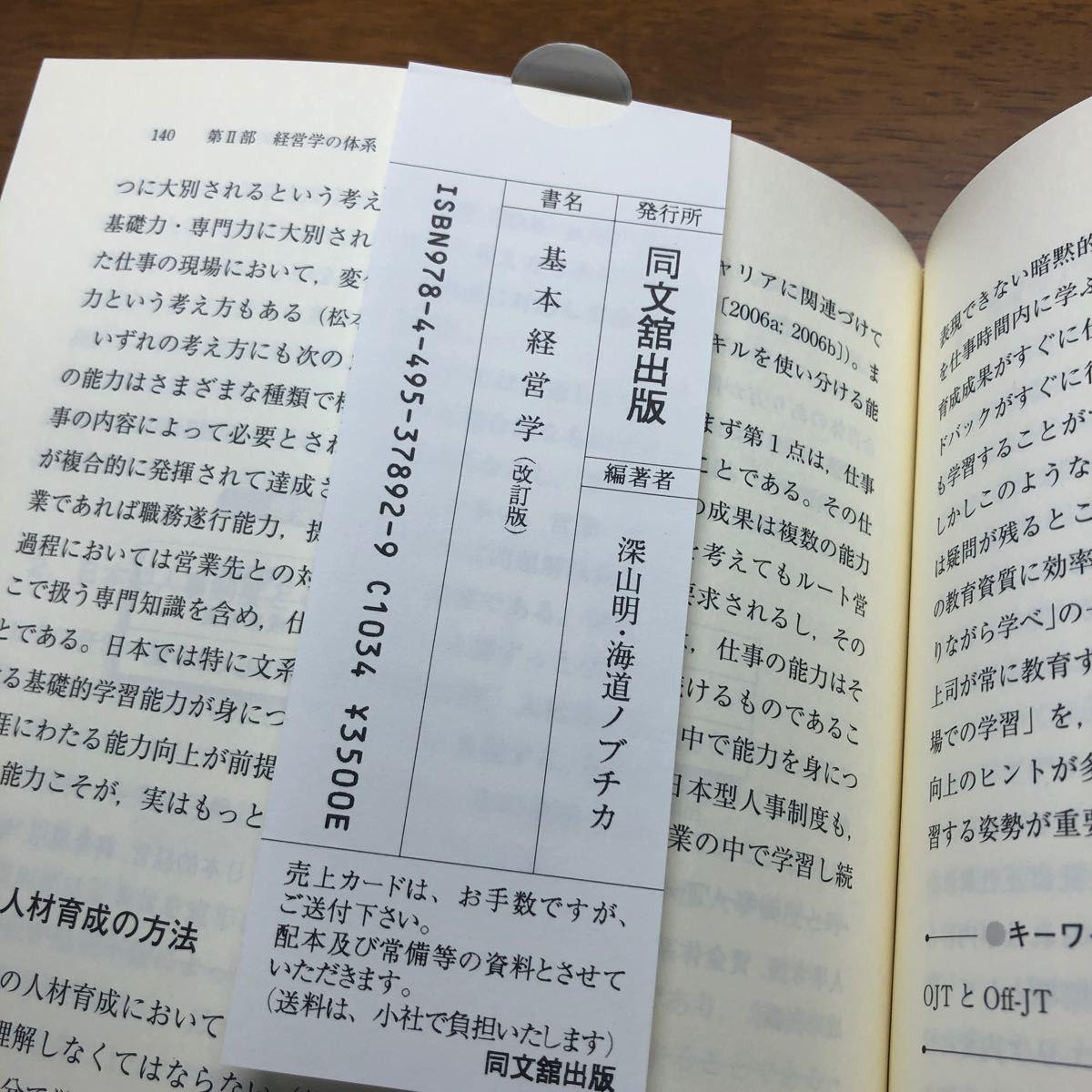 基本経済学 改訂版 同文館出版 深山明 海道ノブチカ