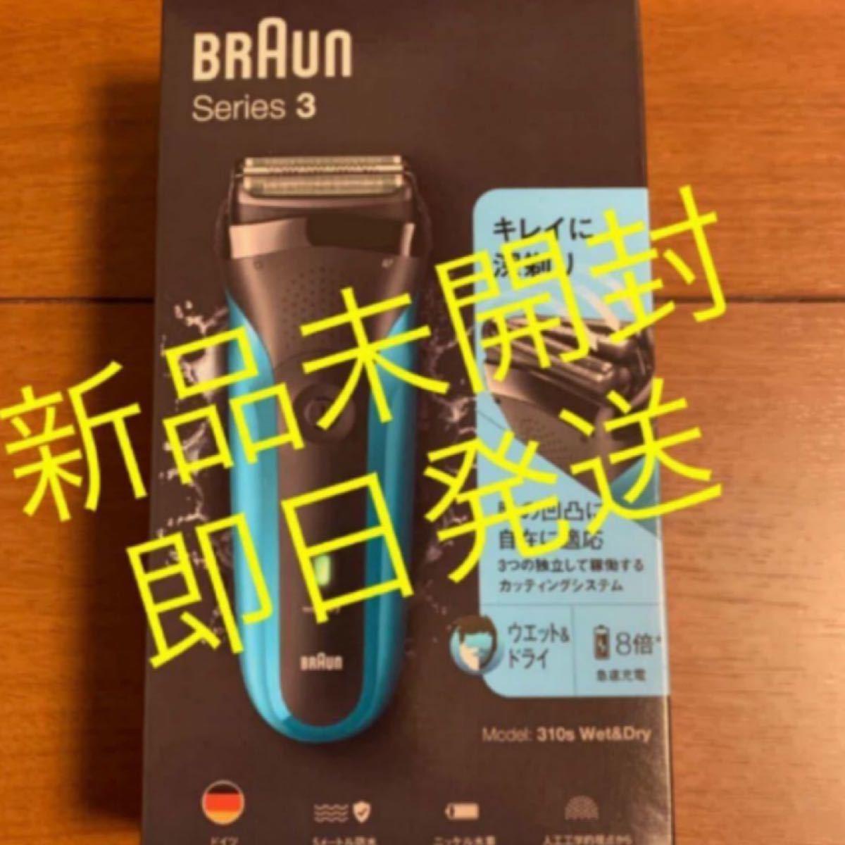 BRAUN ブラウン シリーズ3 電気シェーバー ブラウンシェーバー 送料無料 3枚刃 310S Series3