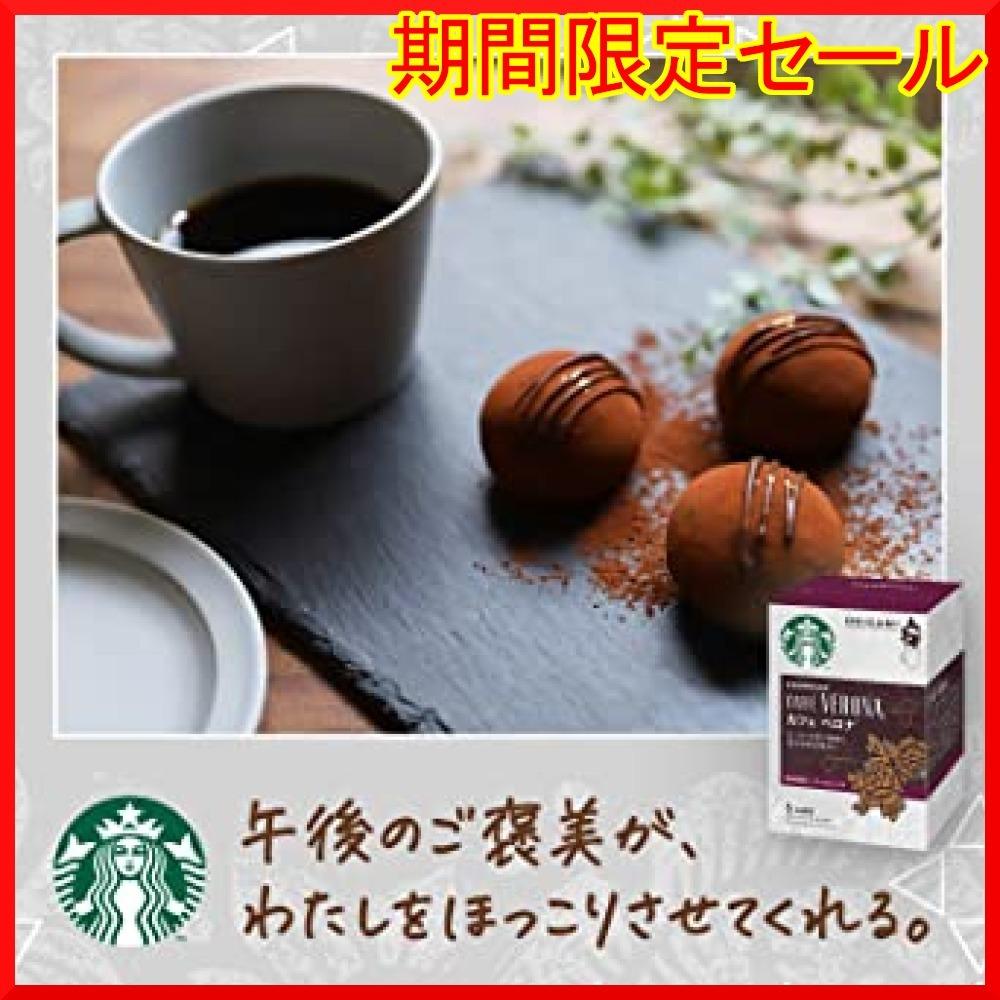 ネスレ スターバックス オリガミ パーソナルドリップコーヒー カフェベロナ ×2箱_画像3