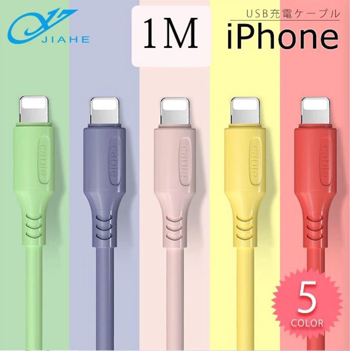 充電 ケーブル 1M iPhone アイフォンケーブル 急速充電 12Pro11ProMax5本セット  ライトニングケーブル