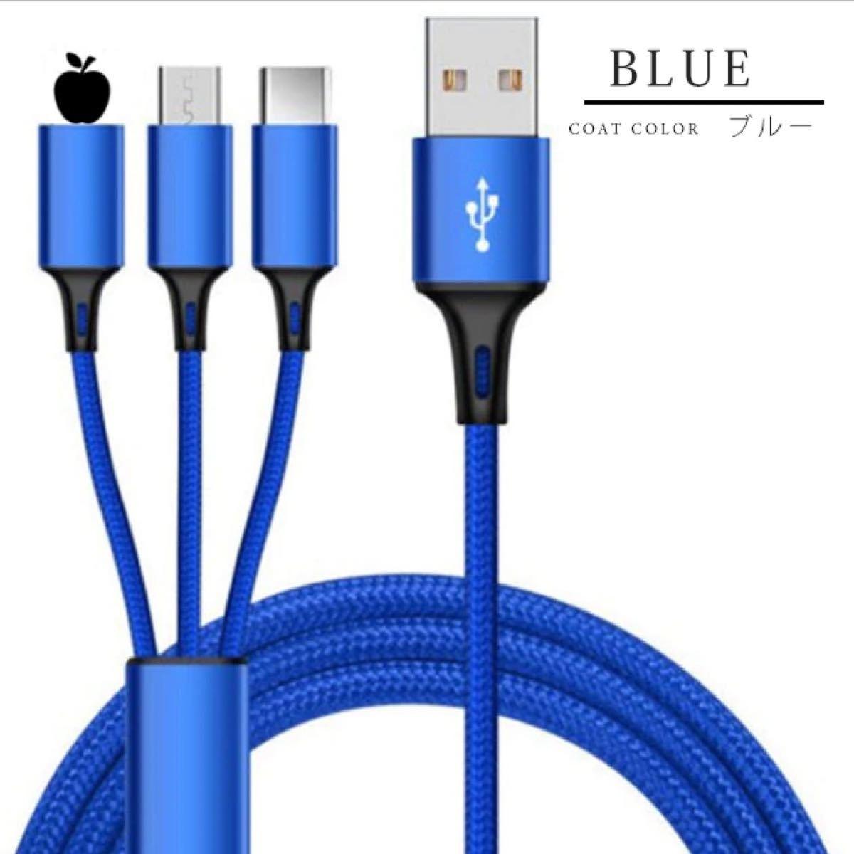 充電ケーブル 3in1 2本セット ナイロン 断線防止 iPhone Micro Type-C 高耐久3台同時充電