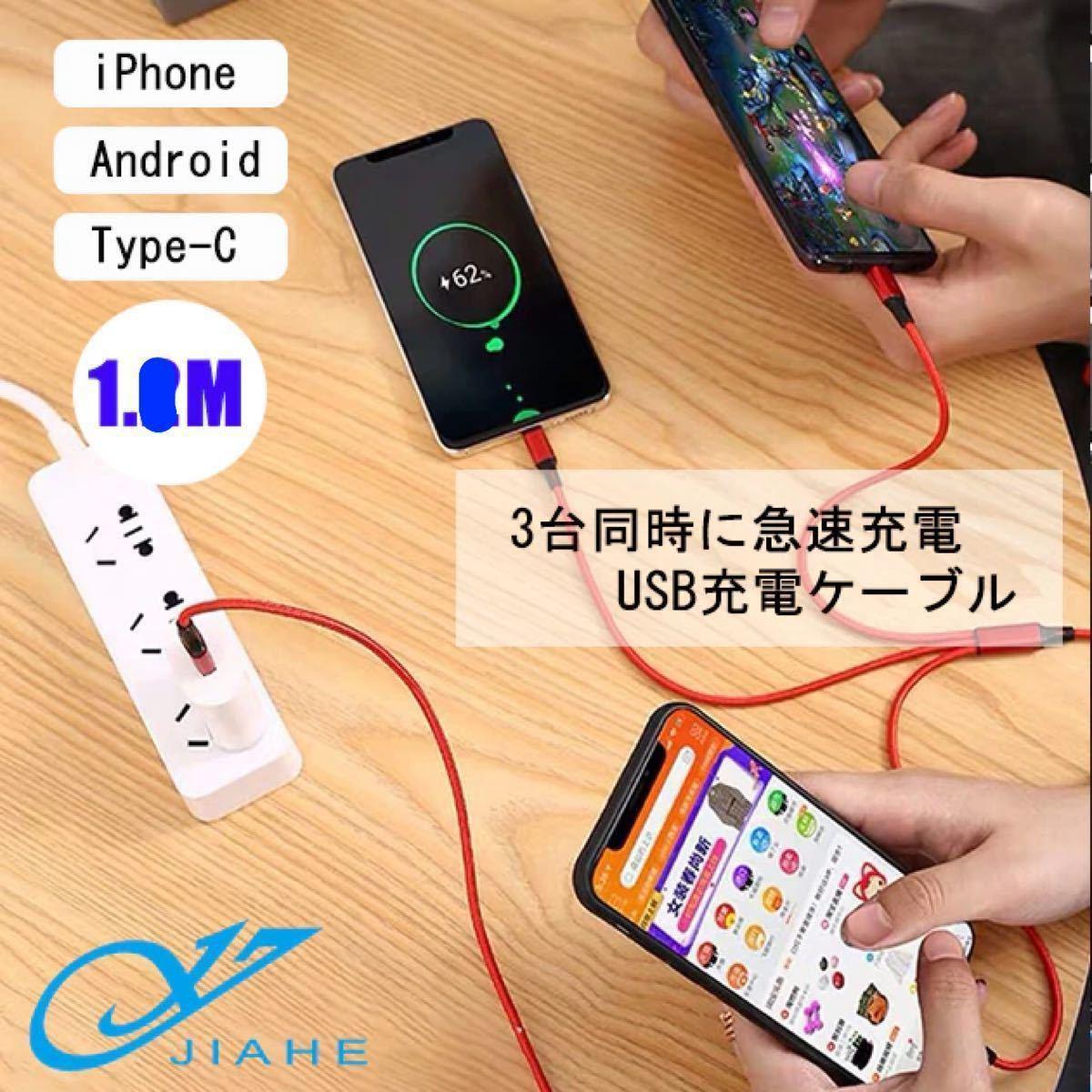 充電ケーブル 3in1 ナイロン レッド、ゴールド iPhone Android、Type-C USB 3台同時急速充電