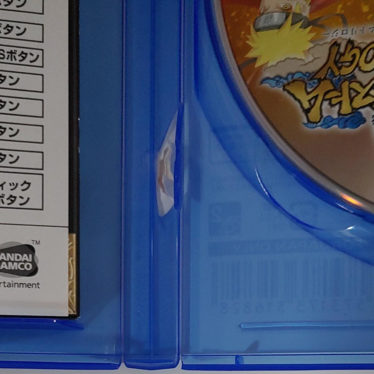 NARUTOナルティメットストームトリロジー PS4