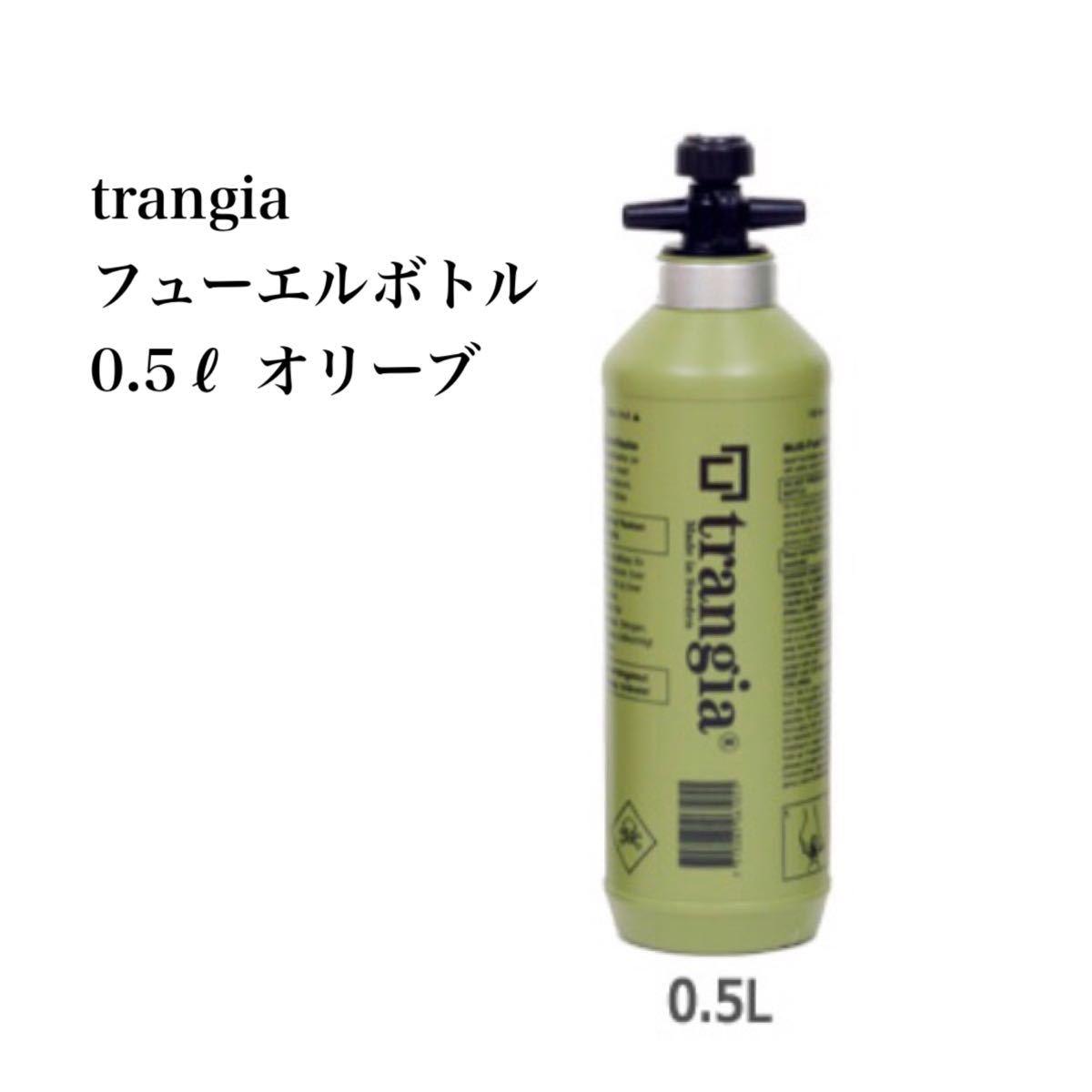 trangia トランギア フューエルボトル 0.5L オリーブ 新品 燃料ボトル