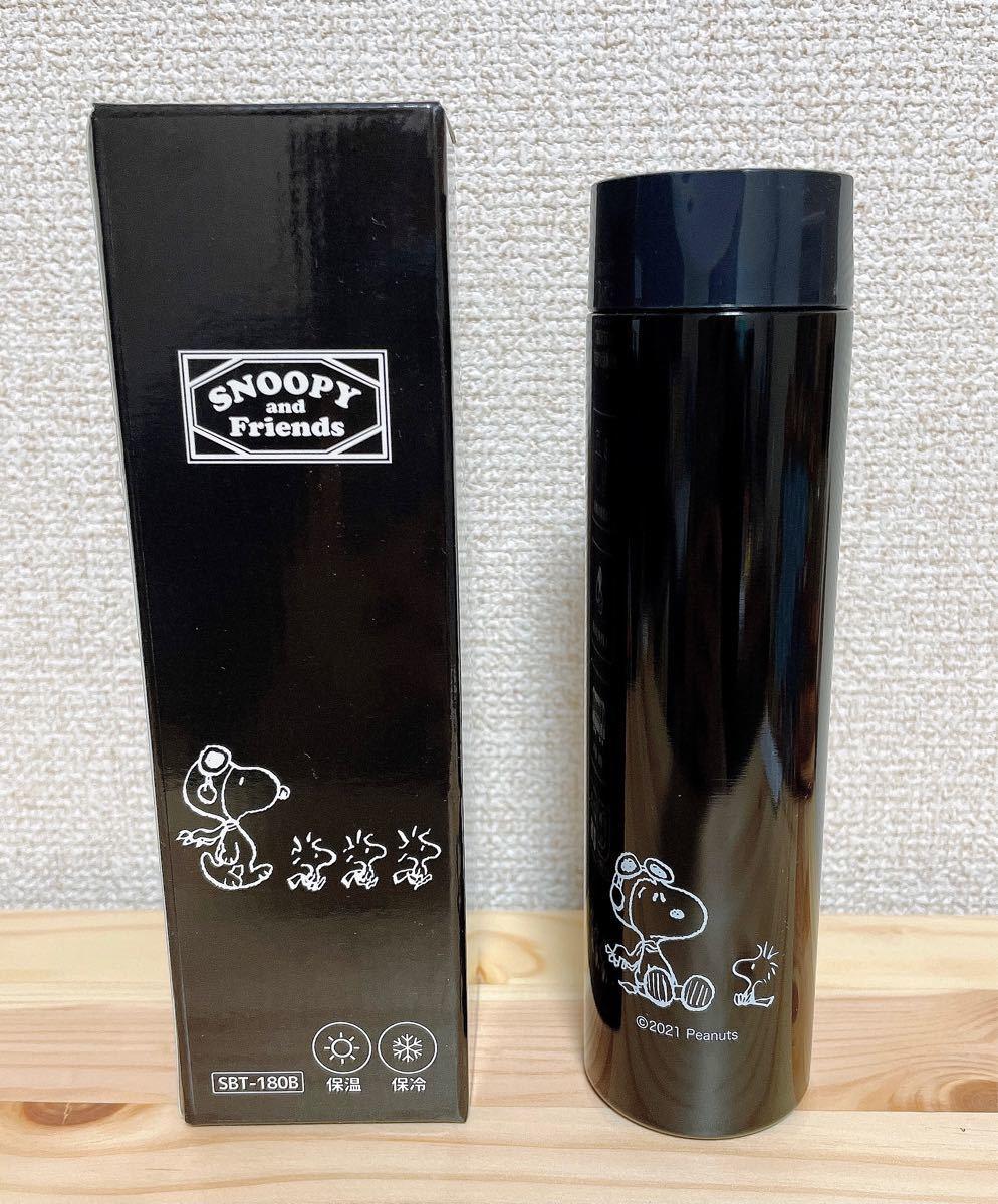 スヌーピー ミニステンレスボトル ポケットステンレスボトル ブラック 0.18L 水筒 SNOOPY