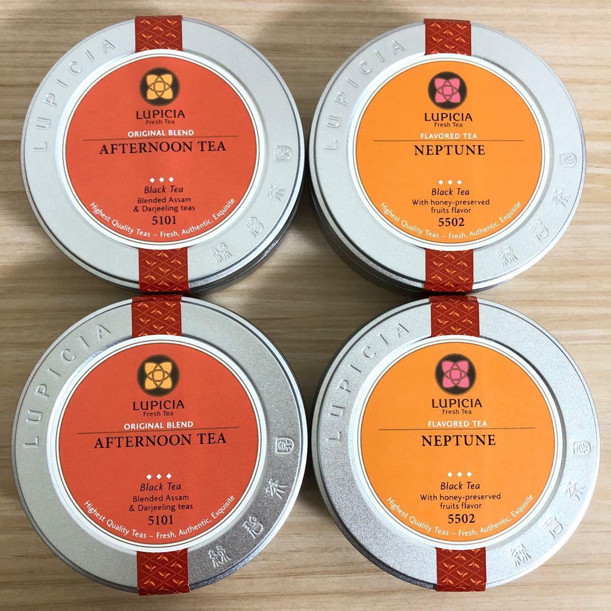 ルピシアLUPICIAアフタヌーンティー ネプチューン茶葉 缶入り 4個セット