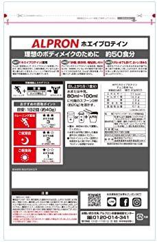 ALPRON(アルプロン) ホエイプロテイン100 チョコレート味 (1kg / 約50食分) タンパク質 ダイエット 粉末ドリ_画像2