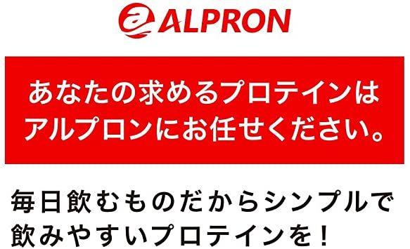 ALPRON(アルプロン) ホエイプロテイン100 チョコレート味 (1kg / 約50食分) タンパク質 ダイエット 粉末ドリ_画像7