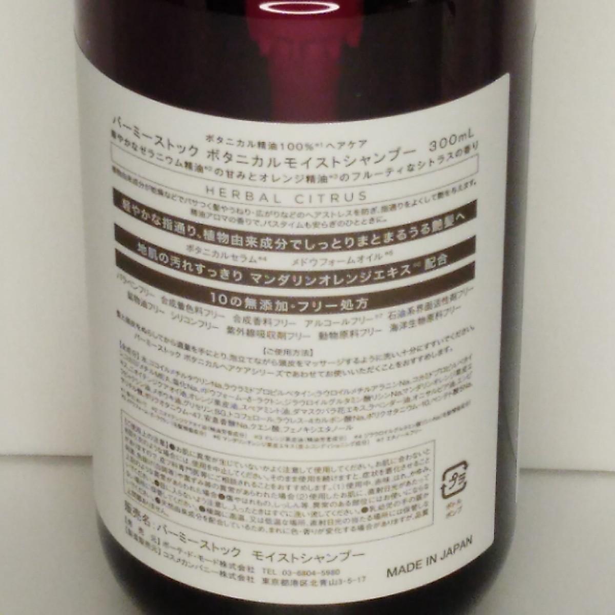 【4本セット/送料無料】 バーミーストック ボタニカル モイスト シャンプー300ml & トリートメント300ml