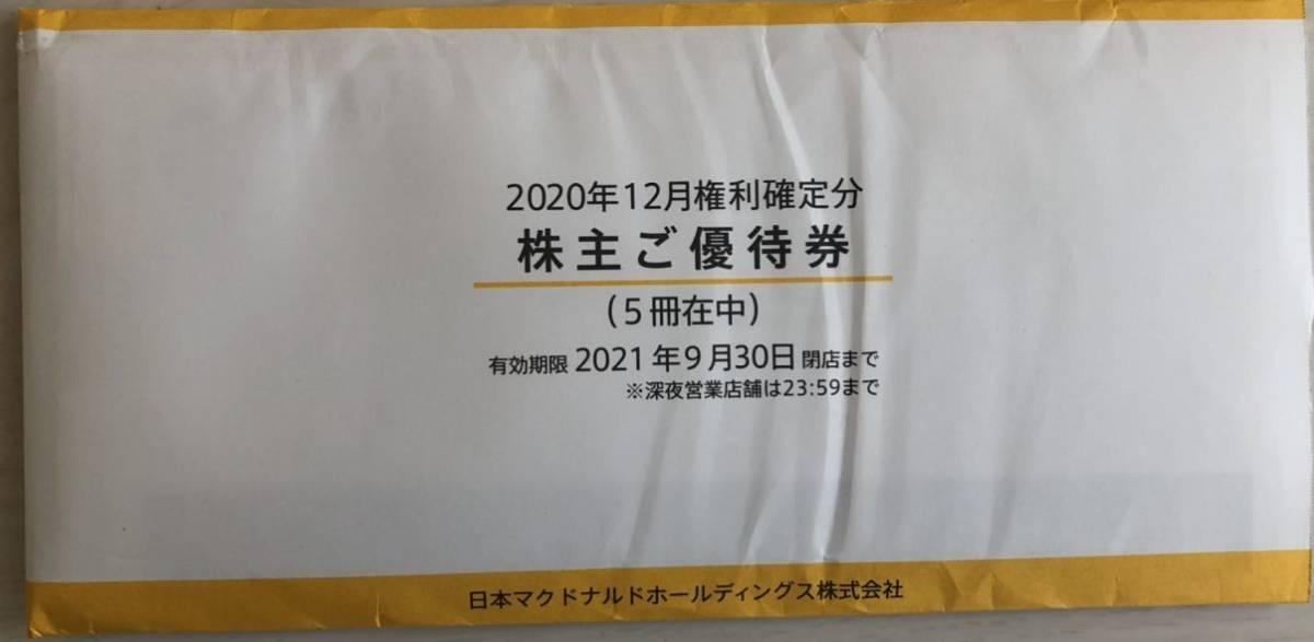 マクドナルド株主優待券6枚つづり×5冊 送料込 有効期限 2021年9月30日_画像1