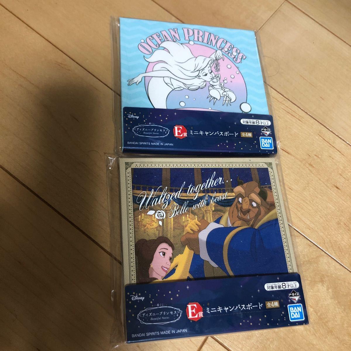 一番くじ  E賞 ミニキャンバスボード ディズニープリンセス アリエル 美女と野獣