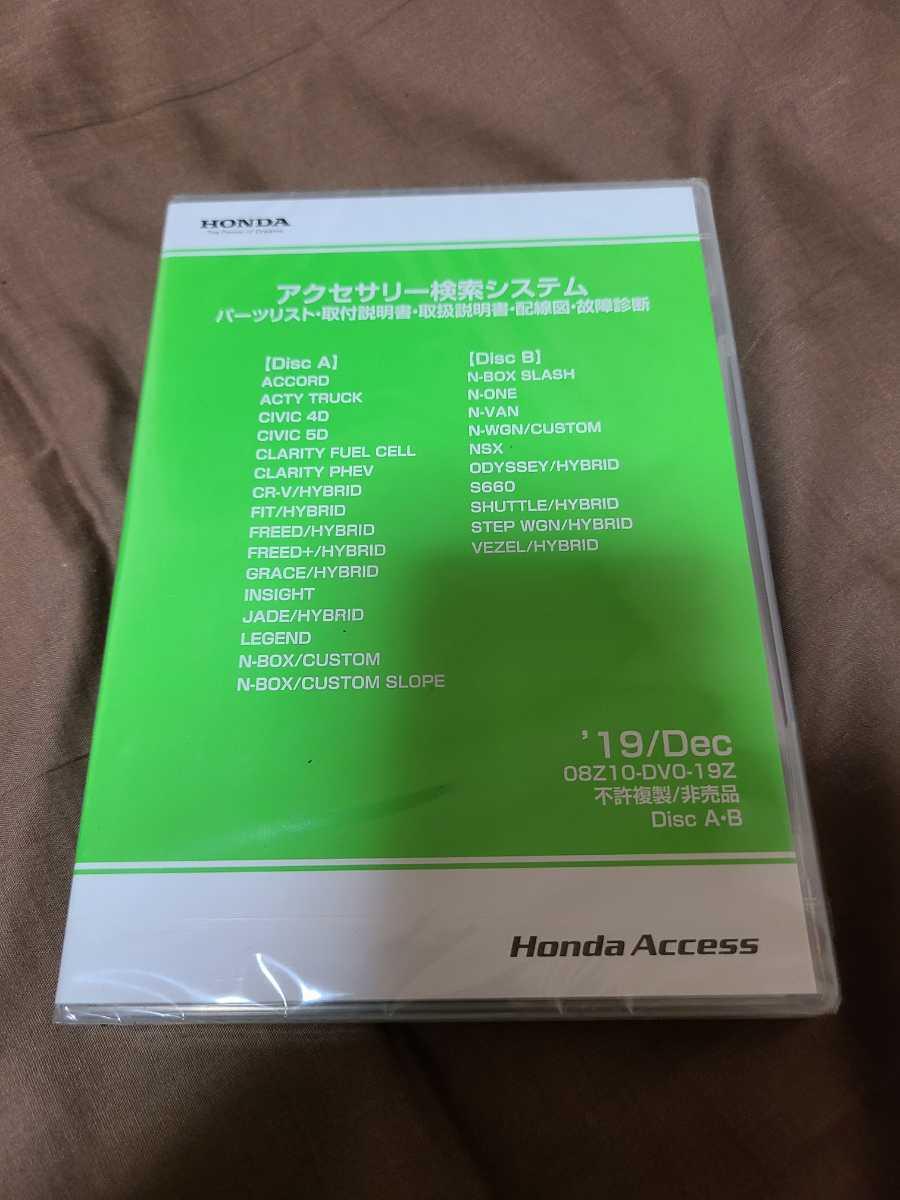 HONDA アクセサリー検索システム DVDディスク2枚組 2019年 12月版 未開封品